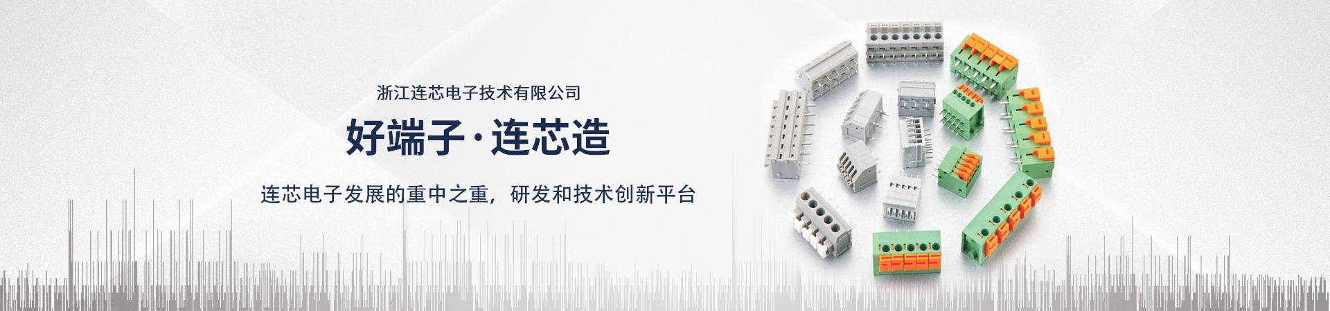 PCB接線端子